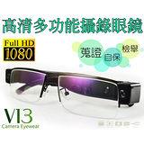【V13】眼鏡款多功能隱匿型針孔HD1080P可替換鏡片-無鏡框