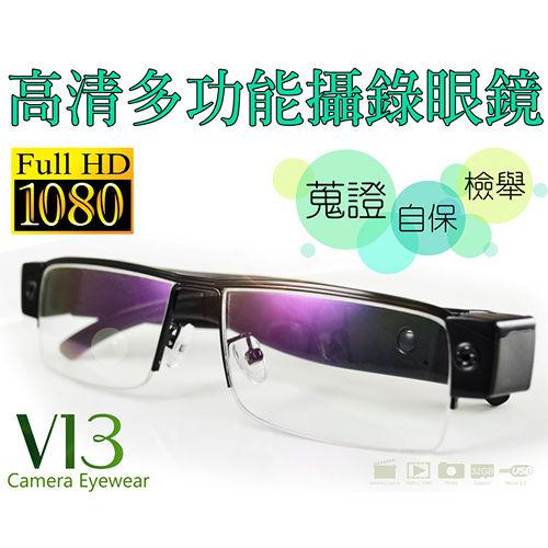【V13】眼鏡款多惠普行車紀錄器功能隱匿型針孔HD1080P可替換鏡片-無鏡框