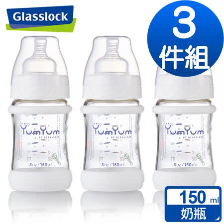 Glasslock YumYum安全防摔玻璃奶瓶150ml三入組
