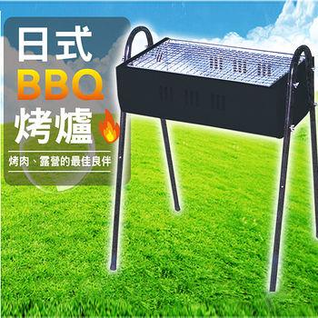 日式BBQ烤爐(48*30*68cm)