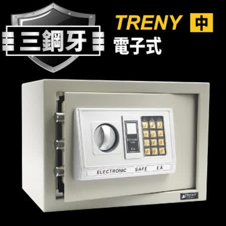 TRENY電子式保險箱-中(HD-9750 25EA)