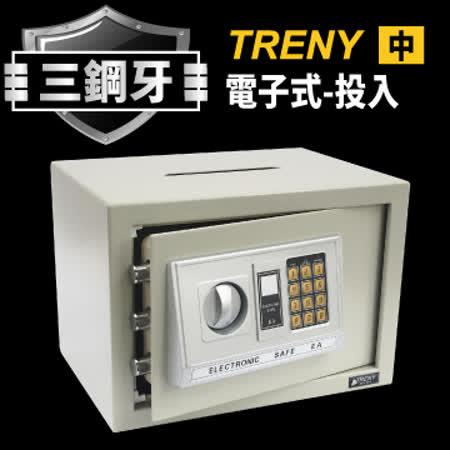 TRENY三鋼牙-電子式投入型保險箱-中