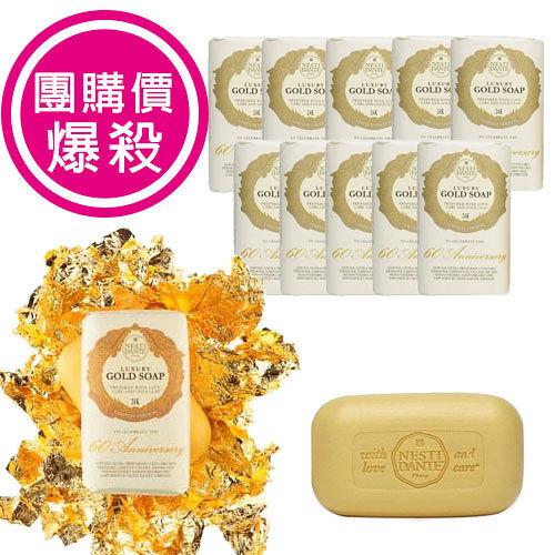 義大利手工香皂- 60週年黃金能量皂限量版團購(250g x 10入)