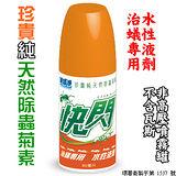 快閃(3入) 80毫升 水性液劑