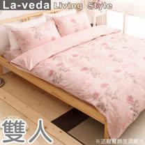 La Veda【茗浀】雙人四件式精梳純棉被套床包組(粉)