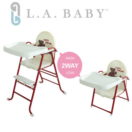 L.A. Baby 美國加州貝比 高低可調兩用嬰兒餐椅/兒童椅-魔力紅