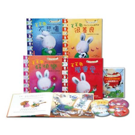 【閣林文創】毛毛兔的情緒成長繪本寶盒 I ( 4書4CD )