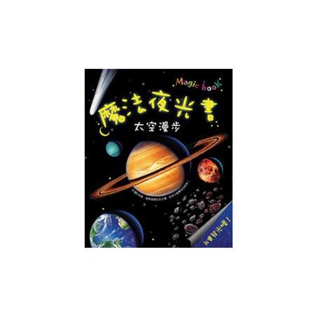 【閣林文創】魔法夜光書-太空漫步