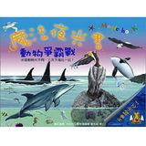 【閣林】魔法夜光書-動物爭霸戰