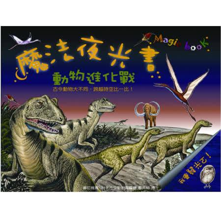 【閣林文創】魔法夜光書-動物進化戰