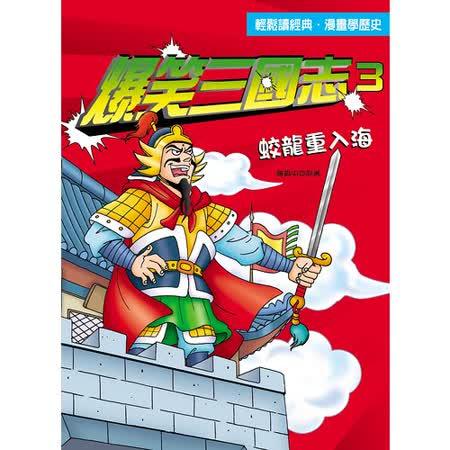 【閣林】爆笑三國志3:蛟龍重入海
