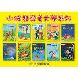 【閣林】小酷龍兒童文學系列(10冊)彩盒裝