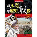 【閣林】看三國學歷史戰役