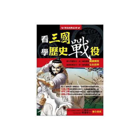 【閣林文創】看三國學歷史戰役