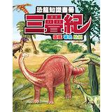 【閣林】恐龍知識畫冊 — 三疊紀