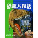 【閣林】恐龍大復活