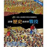 【閣林】改變歷史的世界戰役