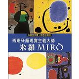 【閣林】以星空作畫.用色彩寫詩「西班牙超現實主義大師」─米羅