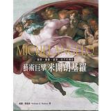【閣林】「雕塑‧繪畫‧建築」的不朽傳奇-藝術巨擘‧米開朗基羅