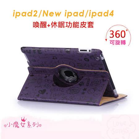 小魔女ipad2/New ipad/ipad4 360度旋轉卡通浮雕皮套,喚醒+休眠功能-紫