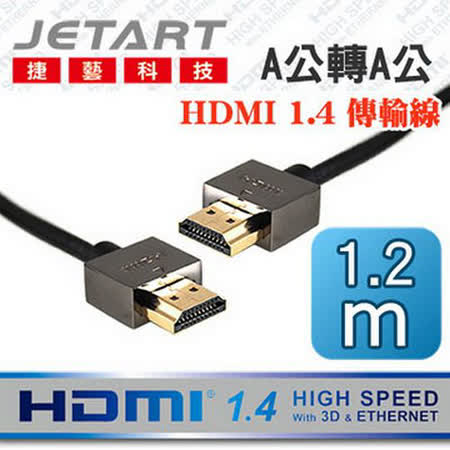 JetArt 捷藝 4.0mm 超細線徑 A公對A公 HDMI 1.4 傳輸線 1.2m (HDC1412AA)