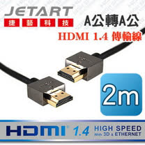 JetArt 捷藝 4.0mm 超細線徑 A公對A公 HDMI 1.4 傳輸線 2m (HDC1420AA)