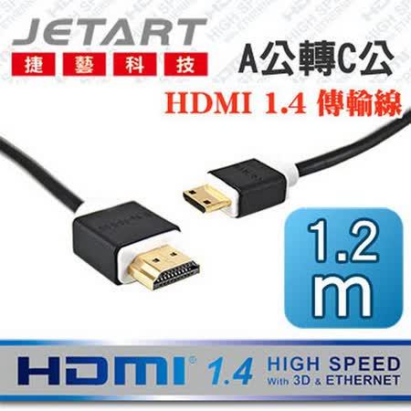 JetArt 捷藝 4.0mm 超細線徑 A公對C公 HDMI 1.4 傳輸線 1.2m (HDB1412AC)