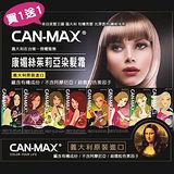 CAN-MAX 康媚絲茱莉亞染髮霜、護髮霜任選【贈】ARTDECO閃亮噴霧75ml
