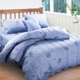 【花語-藍】台灣精製雙人六件式床罩組