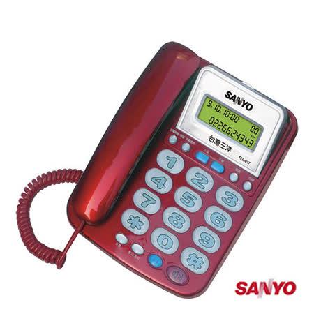 三洋 SANYO 聽筒增音 來電顯示 有線話機 (紅色) TEL-817