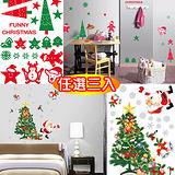 YoDa無痕創意壁貼-歡樂耶誕壁貼任選3入