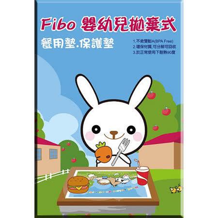 Fibo 拋棄式餐墊(1盒20入)/1盒