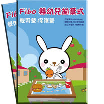 Fibo 拋棄式餐墊(1盒20入)/2盒