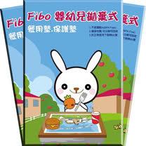 Fibo 拋棄式餐墊(1盒20入)/3盒