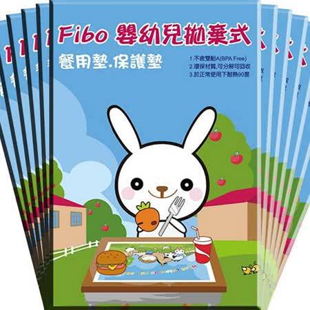Fibo 拋棄式餐墊(1盒20入)/12盒