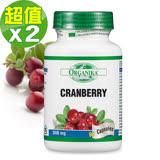 買一送一【Organika優格康】高單位蔓越莓(90顆)
