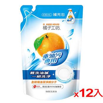 橘子工坊天然去油碗盤洗滌液補充包430ml*12入(箱)