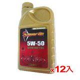 超動力 車用機油1L (5W50)*12入(箱)