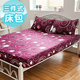 J‧bedtime【浪漫圈套-魔幻紫】雙人三件式精梳棉床包+枕套組