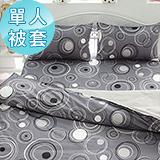 J‧bedtime【浪漫圈套-星燦灰】單人精梳棉被套