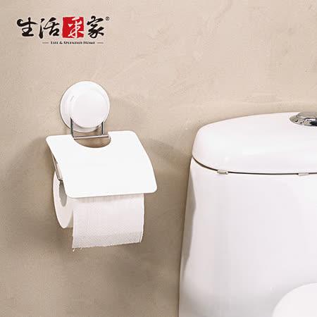 【生活采家】GarBath吸盤系列衛浴捲筒衛生紙架#22033