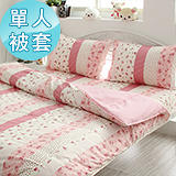 J‧bedtime【馨花綻放-粉】單人精梳棉被套