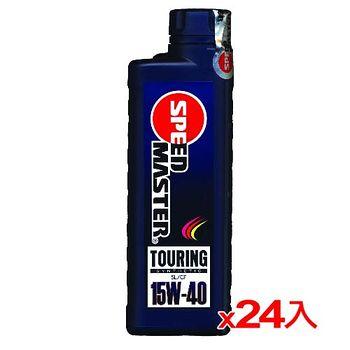 速馬力 TOURIN合成機油1L (15W40)*24入(箱)