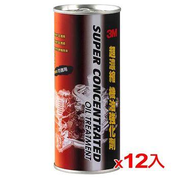 3M 超濃縮機油強化劑300ml*12入(箱)