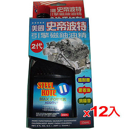 史帝波特二代-超耐磨磁鈾油精236ml*12(箱)