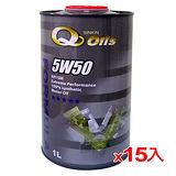 新金Q oils全合成機油1L (5W50)*15入(箱)