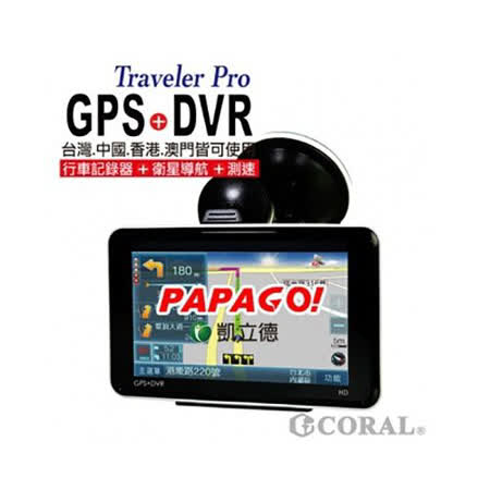 CORAL 四合一機種全功能 導航機 (加送8G記憶卡+遮陽罩+1分3電源分配器)