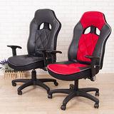 獨立筒可調扶手高背賽車辦公椅(2色)