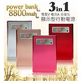 焦糖吐司8800mAh 電壓/電流/容量3in1顯示型 鋁合金行動電源