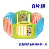 【親親Ching Ching】第三代歡樂遊戲圍欄(8片組)PY-07